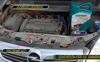 Через сколько менять масло в двигателе опель зафира