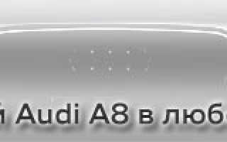 Ауди а4 какое масло можно заливать в двигатель