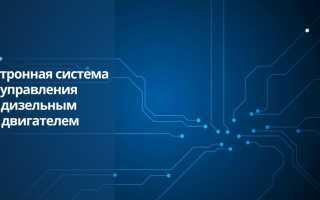 Электронные системы управления работой дизельных двигателей учебное пособие
